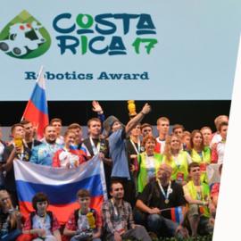 Итоги World Robot Olympiad 2017