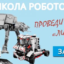Открыта запись на Летнюю школу робототехники «Путешествие в РобоЛэнд»